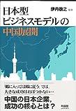 日本型ビジネスモデルの中国展開