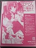 Comp Ace December 2012 number appendix Ebiten maid Izumiko pushing Pillow