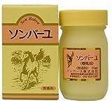 kodiake Sonbahyu Horse Oil Body Cream - Fragrance Free - 70ml by Sonbayu