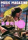 ミュージック・マガジン 2011年 11月号