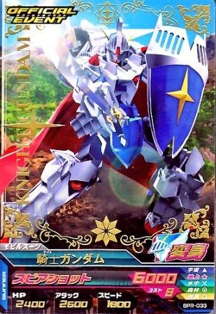 BPR-033 : 騎士ガンダム