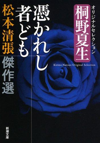 松本清張傑作選 憑かれし者ども―桐野夏生オリジナルセレクション (新潮文庫)