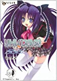 リトルバスターズ!SSS Vol.2 (なごみ文庫)