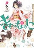 きものなでしこ 1 (IDコミックス 百合姫コミックス)