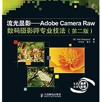 流光顯影:Adobe Camera Raw數碼攝影師專業技法
