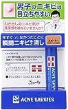 メンズアクネバリア 薬用コンシーラー 5g