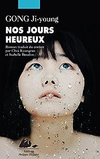 Nos jours heureux : roman, Gong, Ji-young