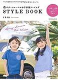 パターンレーベルの子供服ソーイングStyle Book (Heart Warming Life Series)