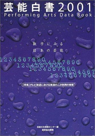 芸能白書―数字にみる日本の芸能〈2001〉