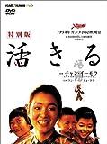活きる 特別版 [DVD]