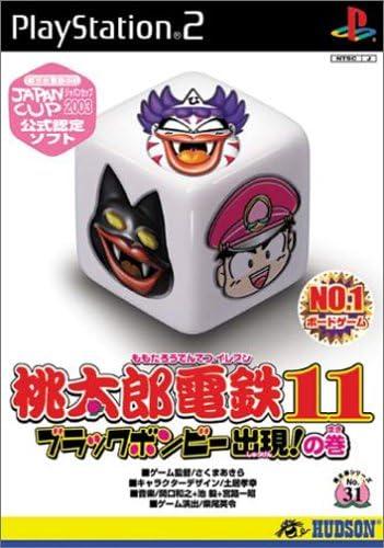桃太郎電鉄11 ブラックボンビー出現の巻 (Playstation2)