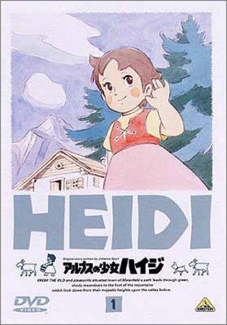 アルプスの少女ハイジ(01) [DVD]