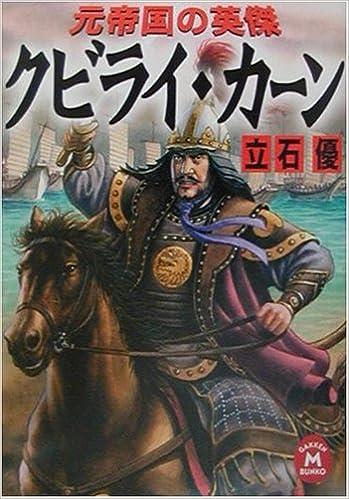元帝国の英傑クビライ・カーン (...