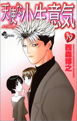天使な小生意気 19 (少年サンデーコミックス)