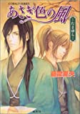 Tamayura - wind - of color Asagi (Asagi wind series of color) cobalt (Novel) ISBN: 4086005042 (2004) [Japanese Import]