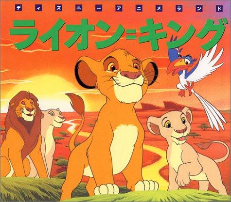 ライオン=キング (新編・ディズニー・アニメランド)