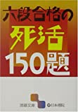 六段合格の死活150題 (囲碁文庫)
