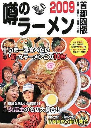 噂のラーメン 首都圏版 2009 (2009) (単行本)