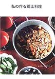 私の作る郷土料理 (クウネルの本)
