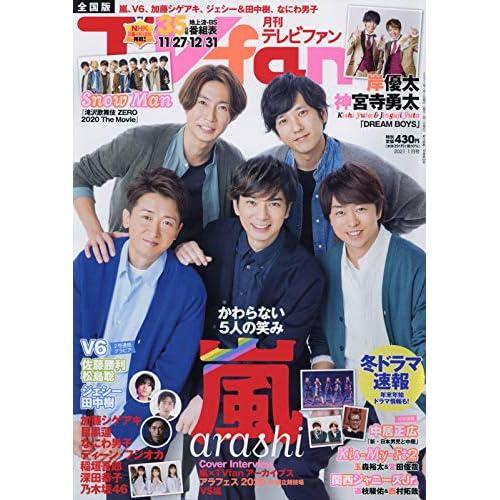 TVfan 2021年 1月号 表紙画像