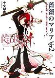 薔薇のマリア〈Ver2〉この歌よ届けとばかりに僕らは歌っていた (角川スニーカー文庫) (文庫)