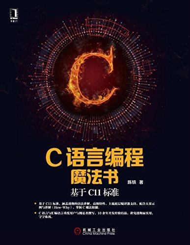 C语言编程魔法书:基于C11标准 (Chinese Edition)