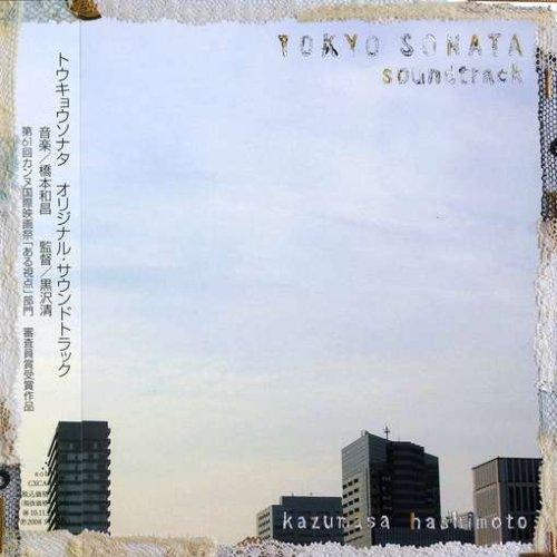 tokyo sonata Tokyo sonata est un film réalisé par kiyoshi kurosawa avec teruyuki kagawa, kyôko koizumi synopsis : tokyo sonata dresse le portrait d'une famille.