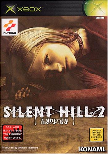 Amazon Com Silent Hill 2 Restless Dreams Japan Import Video Games