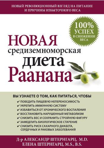 The Raanana New Mediterranean Diet Alexander Shternharts M.D.