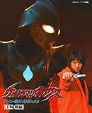 Ultraman Nexus Hero Pictorial (Vol.2) (TV-kun Deluxe favorite book) (2005) ISBN: 4091051065 [Japanese Import]