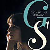 GOLDEN☆BEST グラシェラ・スサーナ~アルゼンチンの歌姫