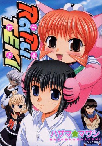 RaPuTEKI (Sirius Comics) (2006) ISBN: 4063730387 [Japanese Import]