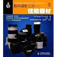 數碼攝影工坊:佳能器材
