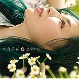 【Amazon.co.jp限定】恋をする(初回生産限定盤)(『恋をする』オリジナルポストカードB付)