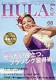 HULA Le'a(フラレア) 2017年 05 月号 [雑誌]