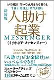 新装版 人助け起業〈ミリオネア・メッセンジャー〉 1人で1億円稼いで感謝される暮らし