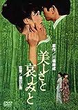 <あの頃映画> 美しさと哀しみと [DVD]