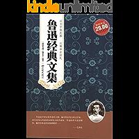 鲁迅经典文集(超值典藏)