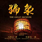 骗枭 1 - 騙梟 1 [The Great Deceiver 1] | 冯精志 - 馮精志 - Feng Jingzhi
