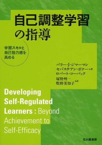自己調整学習の指導―学習スキルと自己効力感を高める