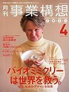 事業構想 2013年 04月号 [雑誌]