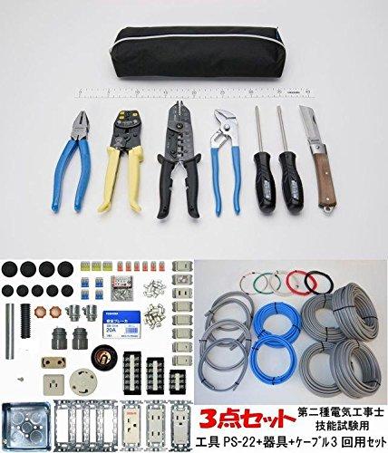 すぃーっと合格 第二種技能用 工具PS-22+器具+(3回)3点(30年度版) B0796K8L7P