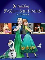 ディズニー・ショートフィルム・コレクション