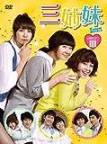 [DVD]三姉妹 DVD-BOXIII