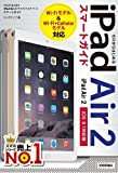 ゼロからはじめる iPad Air 2 スマートガイド [iOS 8.1対応版]