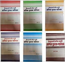 BHATKHANDE BOOKS PDF DOWNLOAD