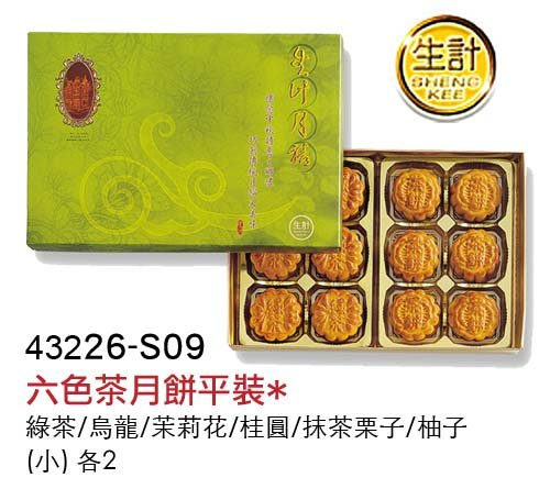 Sheng Kee 12 Small Assorted Moon Cake with Tea Flavored