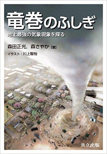 竜巻のふしぎ ―地上最強の気象現象を探る―