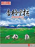 Tour in China-Shangri-La (English Subtitled)