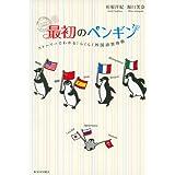 使える語学力 7カ国語をモノにした実践法(祥伝社新書) (祥伝社新書 426)